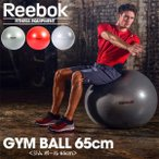 Reebok(リーボック)ジムボール 65cm RAB11016BL (バランスボール/フィットネス/エクササイズ)(送料無料)
