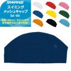 (パケット便200円可能)SWANS(スワンズ)メッシュスイムキャップ【子供から大人用/水泳/スイミング】SA-60