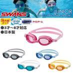 (パケット便200円可能)SWANS(スワンズ)ジュニアゴーグル(3才から8才対応)【水中めがね/子供用/キッズ】SJ-7