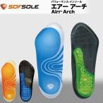 SOFSOLE(ソフソール)エアー アーチ(中敷/インソール/男性女性用)