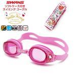 SWANS(スワンズ) ハロー キティ スイミング ゴーグル Hello Kitty 水中メガネ 子供用 キッズ 低学年 幼児 園児 女の子 SW-KT10 (パケット便送料無料)