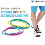 (パケット便送料無料)phiten(ファイテン)RAKUWAアンクレットS スラッシュラインラメタイプ tb014