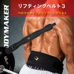 BODYMAKER(ボディメーカー)リフティングベルト3(ウエイトトレーニング)