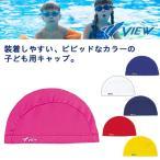 ショッピング水泳帽 (パケット便送料無料)VIEW(ビュー) ジュニア ツーウェイ スイムキャップ V56 (スイミング/子ども用/2WAY/水泳帽子)