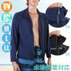 メンズ UVカットラッシュガードフルZip ムジ長袖2WAY UPF50+ スクール対応 水着/アウトドア 11645821/10867011/5135(パケット便送料無料)
