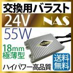NAS 24V 55W HID バラスト単品 交換用 高品質 極薄18mm バス・トラック・大型車に 3年保証