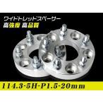 ワイドトレッドスペーサー20mm 114.3-5H-P1.5-20mmナット付 ホイールPCD 114.3mm/5穴対応 2枚セットワイトレ