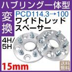 PCD変換ワイドトレッドスペーサー15mm 114.3→100-4H-P1.25-15mmホイールPCD 100mm114.3mm変換/4穴 2枚 ハブリング付ワイトレ N