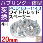 PCD変換ワイドトレッドスペーサー20mm 100→114.3-4H-P1.5-20mm ホイールPCD 100mm114.3mm変換/4穴 2枚 ハブリング付ワイトレ N