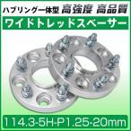 ワイドトレッドスペーサー114.3-5H-P1.25-20mmナット付 ホイールPCD 114.3mm/5穴 2枚セットハブリング付ワイトレ N