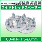ワイドトレッドスペーサー 100-4H-P1.5-20mm ナット付 ホイールPCD 100mm/4穴対応 2枚セットハブリング一体型ワイトレ N