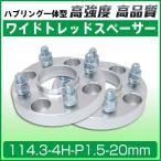 ワイドトレッドスペーサー20mm ハブリング付ワイトレ114.3-4H-P1.5-20mmホイールPCD 114.3mm/4穴 2枚セット N