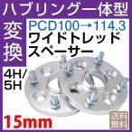 ハブ一体型 PCD チェンジャー ワイドトレッドスペーサー 15mm PCD変換 100→114.3 4穴/5穴 P1.25/P1.5選ハブ径56mm PCDチェンジャー pcd変換 ハブリング