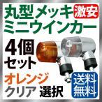 バイク ウインカー 4個セット オレンジ クリアレンズ 選択 ウインカー メッキ 汎用 リアウインカー M8 モンキー ゴリラ ZRX400 Z400GP GPZ400F