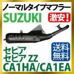 スズキ ノーマルタイプ マフラー セピア ZZ CA1EC CA1HC  【AG50】
