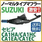 スズキ ノーマルタイプマフラーアドレス スズキ セピア CA1HA CA1HC CA1EA CA1EC【AG60(AD50)】