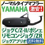 ヤマハ リモコンジョグZR SA16J ジョグSA01J ジョグアプリオSA11J ノーマルタイプ マフラー 【5KN】