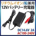 リチウムイオンバッテリー 充電器 鉛バッテリー兼用 DC 14.6V 2A AC100V-240V 1年間保証付