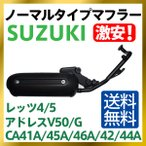 スズキ レッツ4/G ノーマルタイプマフラー O2センサー対応可 アドレスV50/G CA42A/44A/46A【Let's 4/5】