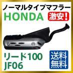 ホンダ HONDA リード100 JF06 ノーマルタイプマフラー HONDA LEAD100 lead100【LEAD 100】