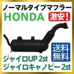 ノーマルタイプマフラー HONDA ホンダ ジャイロキャノピー TA02対応 【TA 02】