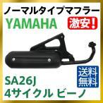 ノーマルタイプマフラー 4サイクルビーノ SA26J ヤマハYAMAHA ジョグ 【VINO 50】