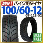【100/60-12】バイク 交換用 タイヤ GT-128-02 激安 送料無料