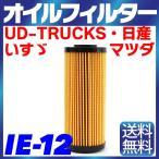 オイルフィルター IE-12 日産・いすゞ・UD-TRUCKS・マツダ エルフ アトラス コンドル タイタン 4JJ1-T NISSAN MAZDA ニッサン 純正交換