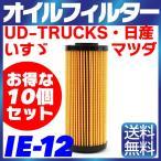 【10個セット】オイルフィルター IE-12 日産・いすゞ・UD-TRUCKS・マツダ エルフ アトラス コンドル タイタン 4JJ1-T NISSAN MAZDA ニッサン 純正交換