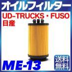 ショッピングオイル オイルフィルター ME-13 FUSO・日産・UD-TRUCKS キャンター、ローザ、NT450 アトラス、カゼット ニッサン 三菱ふそう 大型車 純正交換