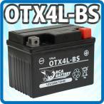 充電済 バイクバッテリー YTX4L-BS トゥデイ AF61/AF67 ディオ AF62/AF68 新品