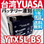 バイクバッテリー台湾ユアサバッテリー YUASA YTX5L-BS リード100 スペイシー100 FTR223
