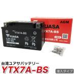 バイクバッテリー YUASAユアサバッテリーYTX7A-BS台湾製 CTX7A-BS GTX7A-BS互換 液別付属 1年保証