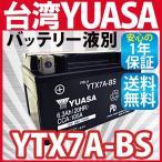 バイクバッテリー台湾製 ユアサ YUASA CTX7A-BS シグナスX/SR/XC125D/GT150 SE12J 1年間保証