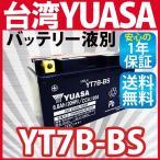 バイクバッテリー台湾ユアサバッテリーYUASA YT7B-BS マジェスティ YP250S BA-SG03J 4HC 1年保証 長寿命!長期保管も可能!
