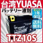 最優 安心依頼の台湾製ユアサ YUASA バイクバッテリー TTZ10S YTZ10S CB400SF NC39 シャドウスラッシャー  1年保証