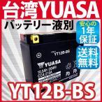 最優 安心依頼の台湾製・ユアサ バッテリーYUASA YT12B-BS 液別付属 1年保証(互換: GT12B-4 FT12B-4 DT12B-4 YT12B-4 )
