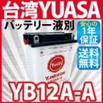 バイクバッテリー 台湾ユアサ バッテリー YUASA YB12A-A  (互換:GM12AZ-4A-1 FB12A-A 12N12A-4A-1 )  yb12a-a 液別付属 1年保証 長寿命!長期保管も可能!