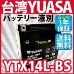 バイク バッテリー YTX14L-BS YUASA 液別 台湾ユアサバッテリー 長寿命 ハーレー 純正交換 バッテリー yuasa(互換 MTX14L-BS 65958-04 65958-04A 65984-00 )