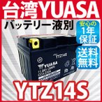 ytz-14s ユアサバッテリーYUASA YTZ14S