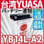バイクバッテリー台湾ユアサバッテリーYB14L-A2 CB750F CB1100F/R YD250 XZ400 EX4液別付属 1年保証 長寿命!長期保管も可能!
