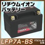 バイクバッテリー長寿命 リチウムイオンバッテリーLFP7A-BS(互換:YTX7A-BS / CTX7A-BS / GTX7A-BS / FTX7A-BS)アドレスV125/G/S CF46A CF4EA 高品質 保証付