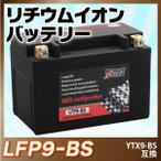 バイクバッテリー長寿命 リチウムイオンバッテリー YTX9-BS互換 CBR CB-1 スティード CBR400RR FTX9-BS1年保証