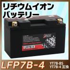 バイクバッテリー長寿命 リチウムイオンバッテリーYT7B-BS互換シグナスX SE44J マジェスティ 4HC 1年保証