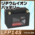 長寿命リチウムバッテリーYTZ-14S