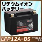 バイクバッテリー長寿命 リチウムイオンバッテリーYT12A-BS GSX1300R ハヤブサ GW-71A SV650即用可能 保証付