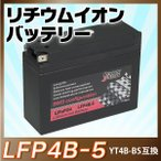 バイクバッテリー長寿命 リチウムイオンバッテリー LFP4B-5 (互換:YT4B-BS/CT4B-5/FT4B-5/GT4B-5/DT4B-5)即用 1年保証