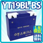 YT19BL-BSバイク バッテリー BMW yt19bl-bs 充電・液注入済み (互換:BMW 51913 / EXIDE 61212346800 / MG52113 / 12SN22 ) 送料無料