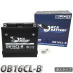 YB16CL-B 水上ジェットスキー バッテリー 充電・液注入済み(互換:YB16CL-B / FB16CL-B / OTX16CL-B ) SEE-DOO / KAWASAKI / YAMAHA  水上バイク バッテリー