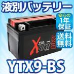 YTX9-BS バイク バッテリー液別 バッテリー (互換:CTX9-BS YTR9-BS GTX9-BS )ZRX400 Z750 ZXR Ninja1000 エストレヤ スティード400VLS Ninja250R 新品